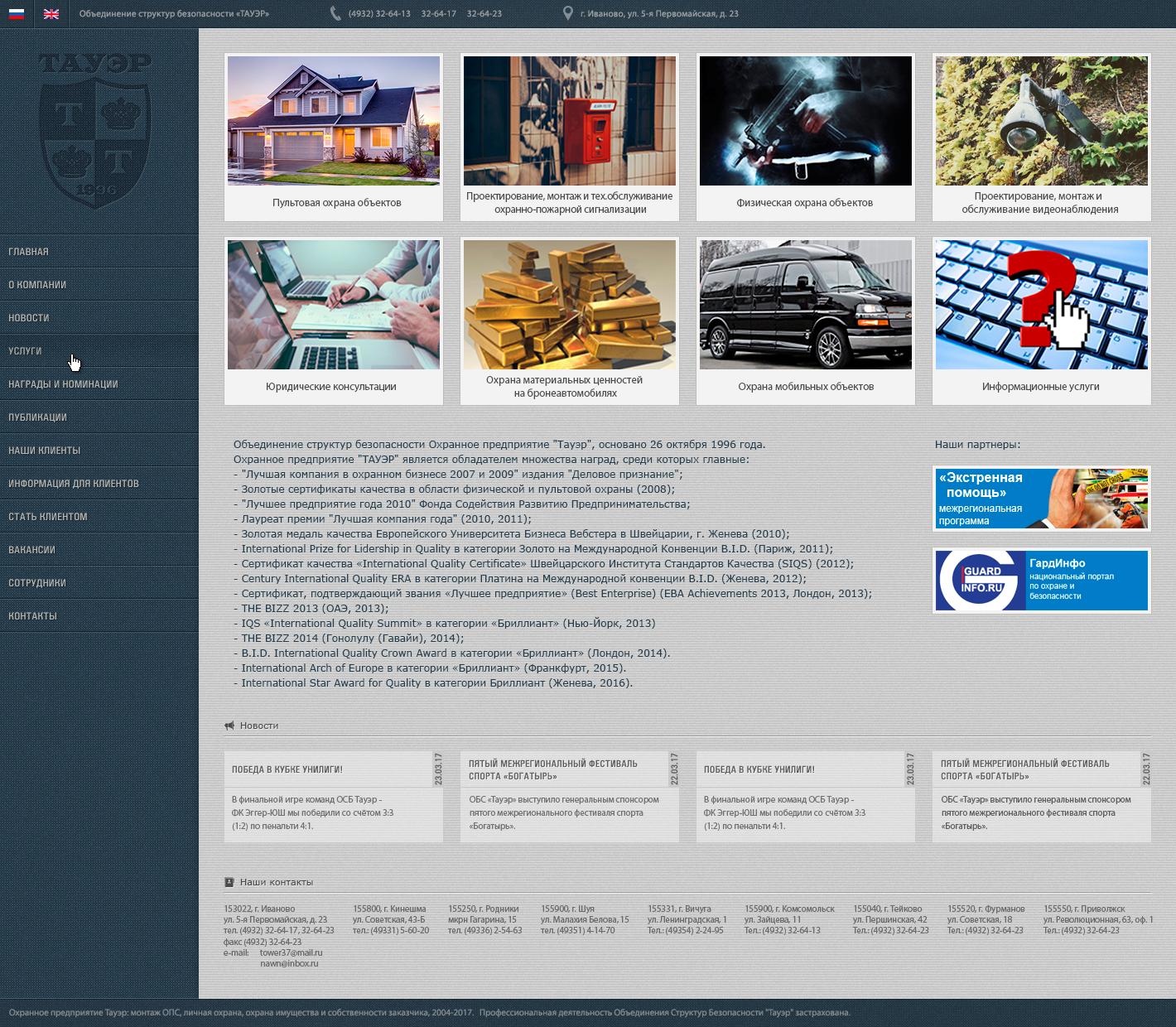 Редизайн существующего сайта компании (ЗАВЕРШЁН) фото f_10058fe0d7b538b0.png