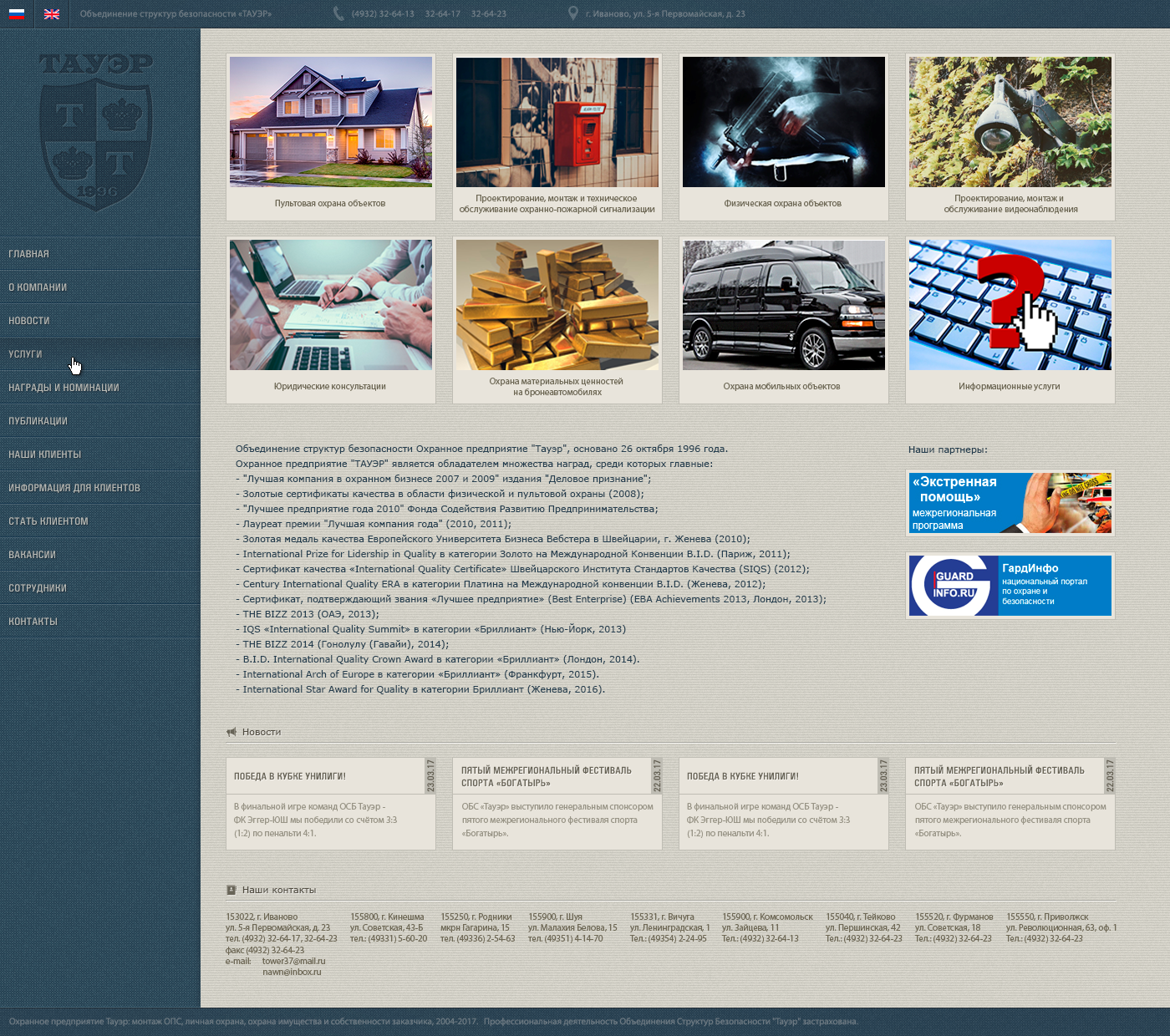 Редизайн существующего сайта компании (ЗАВЕРШЁН) фото f_20558f3b4f25af6f.png