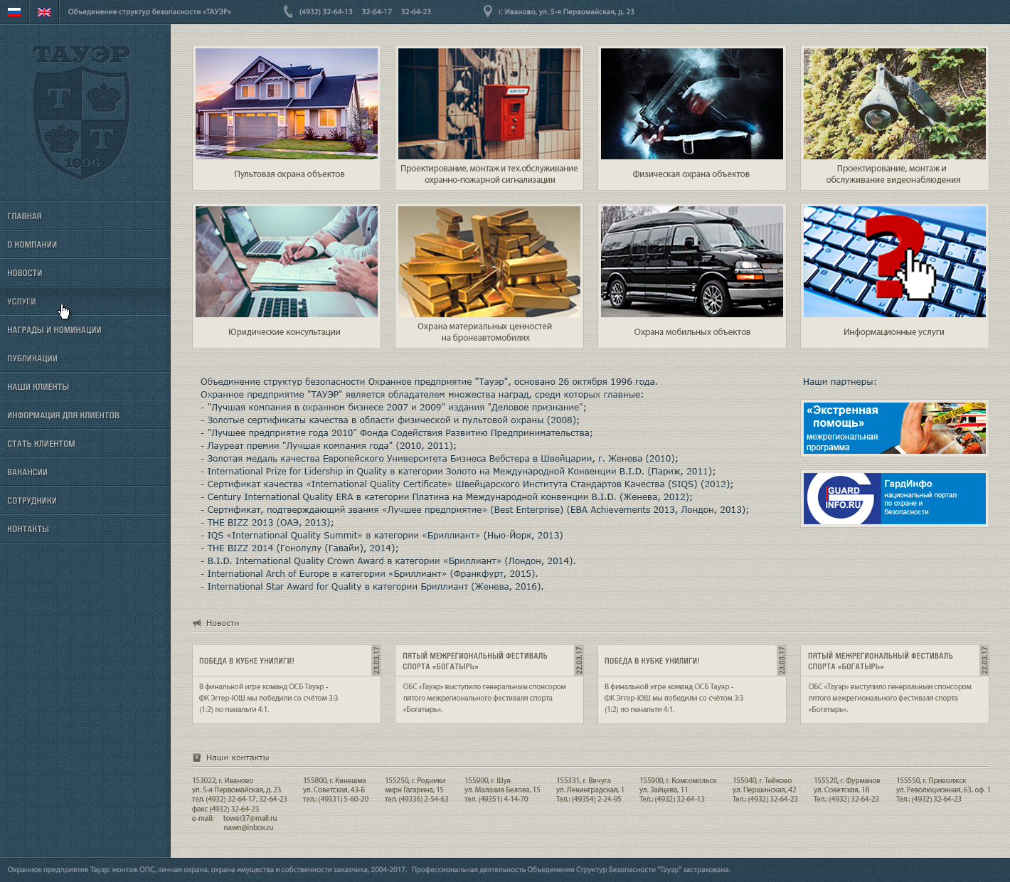 Редизайн существующего сайта компании (ЗАВЕРШЁН) фото f_47358f4c3eec9954.png
