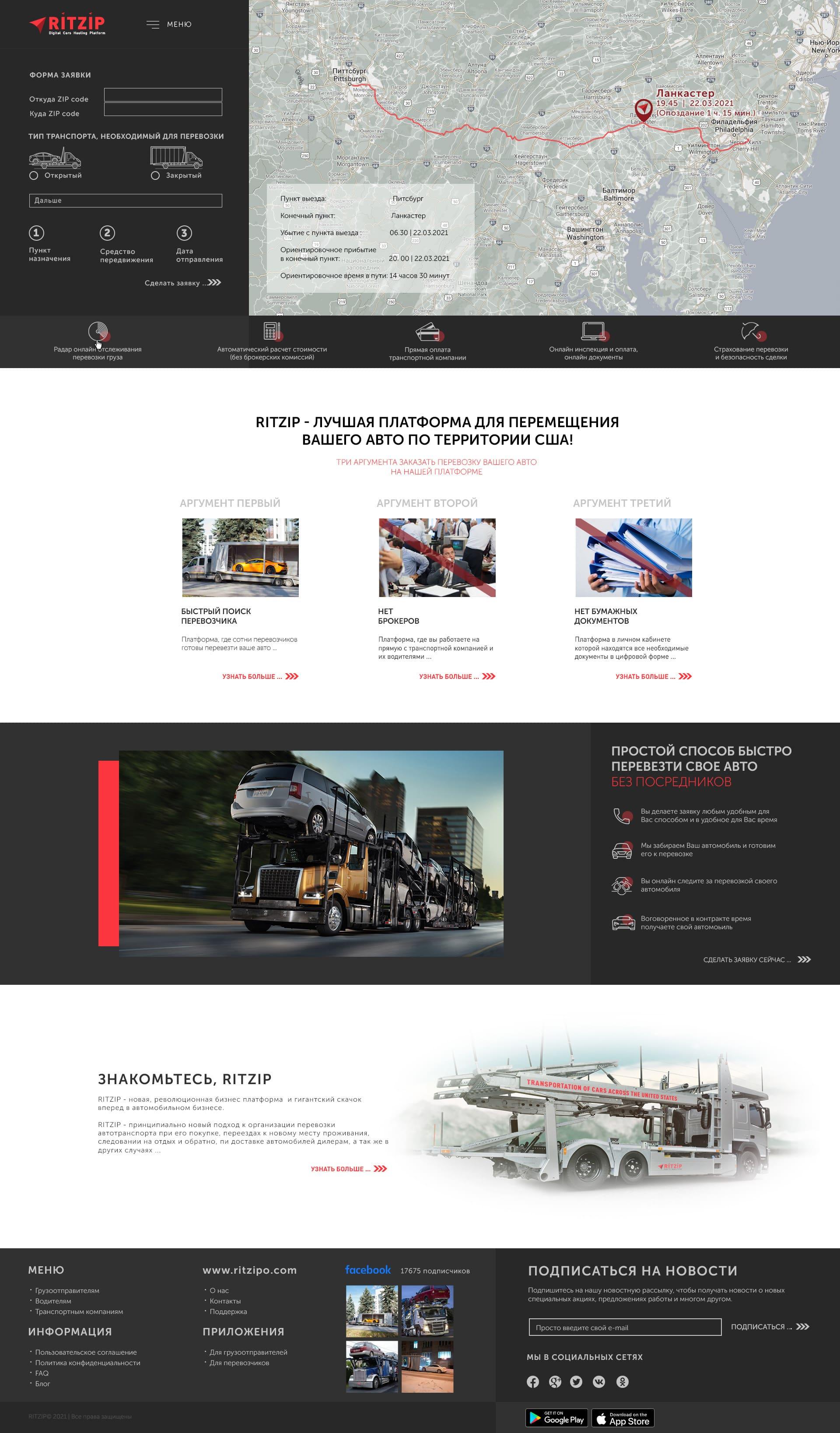 Дизайн сайта - автоперевозка авто в США -car hauling фото f_11360866729bc4c8.jpg