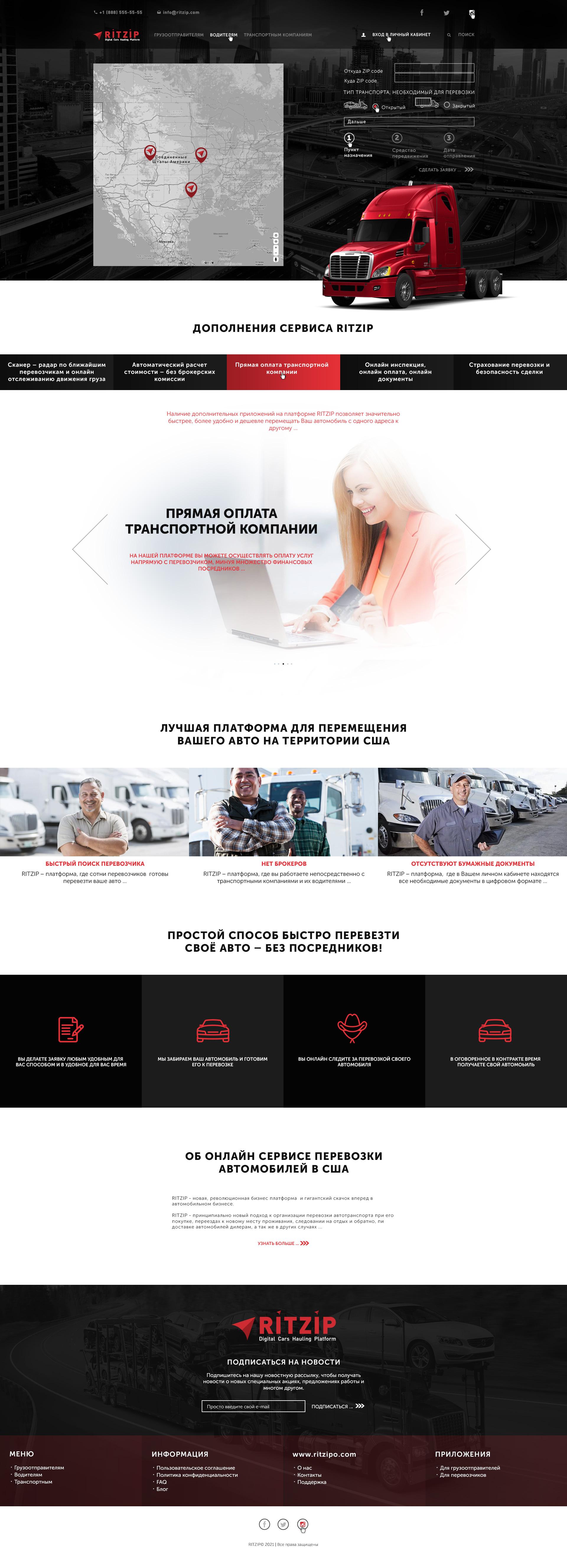 Дизайн сайта - автоперевозка авто в США -car hauling фото f_6996091a9d34a2d9.jpg