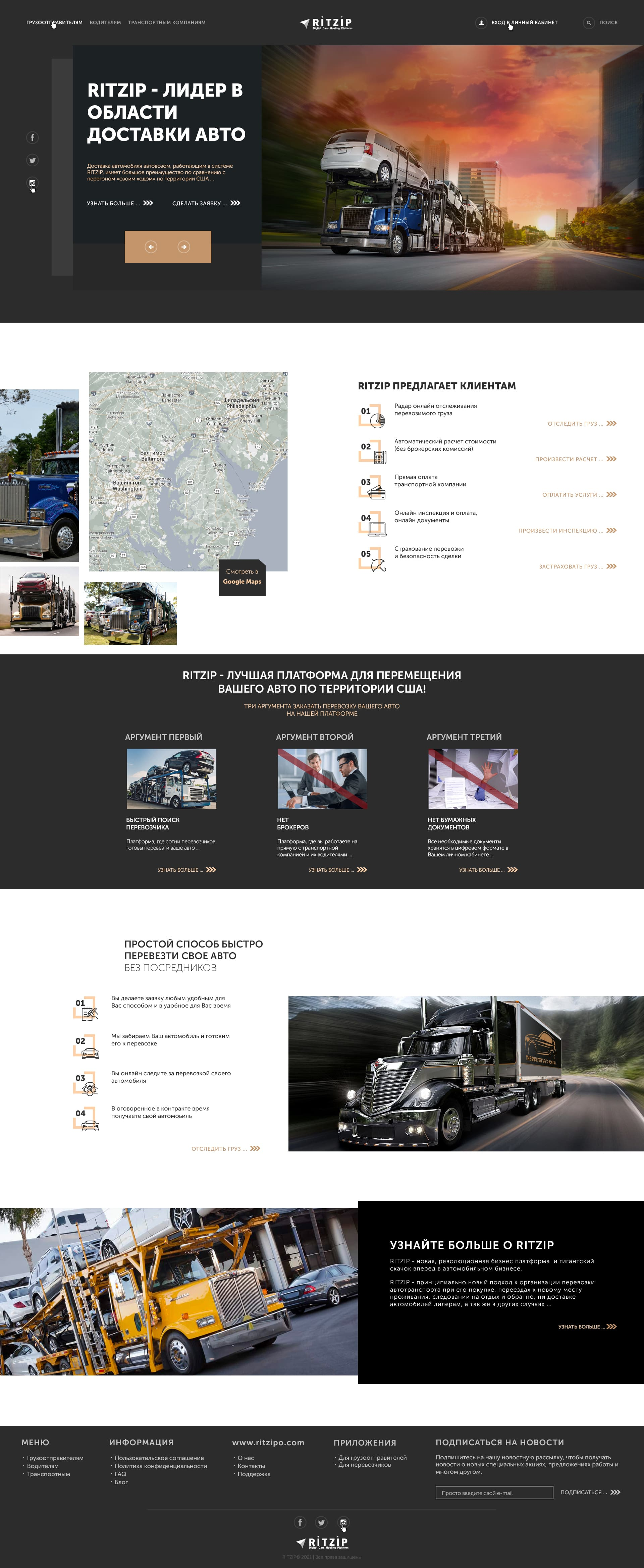 Дизайн сайта - автоперевозка авто в США -car hauling фото f_700608aa5447672b.jpg