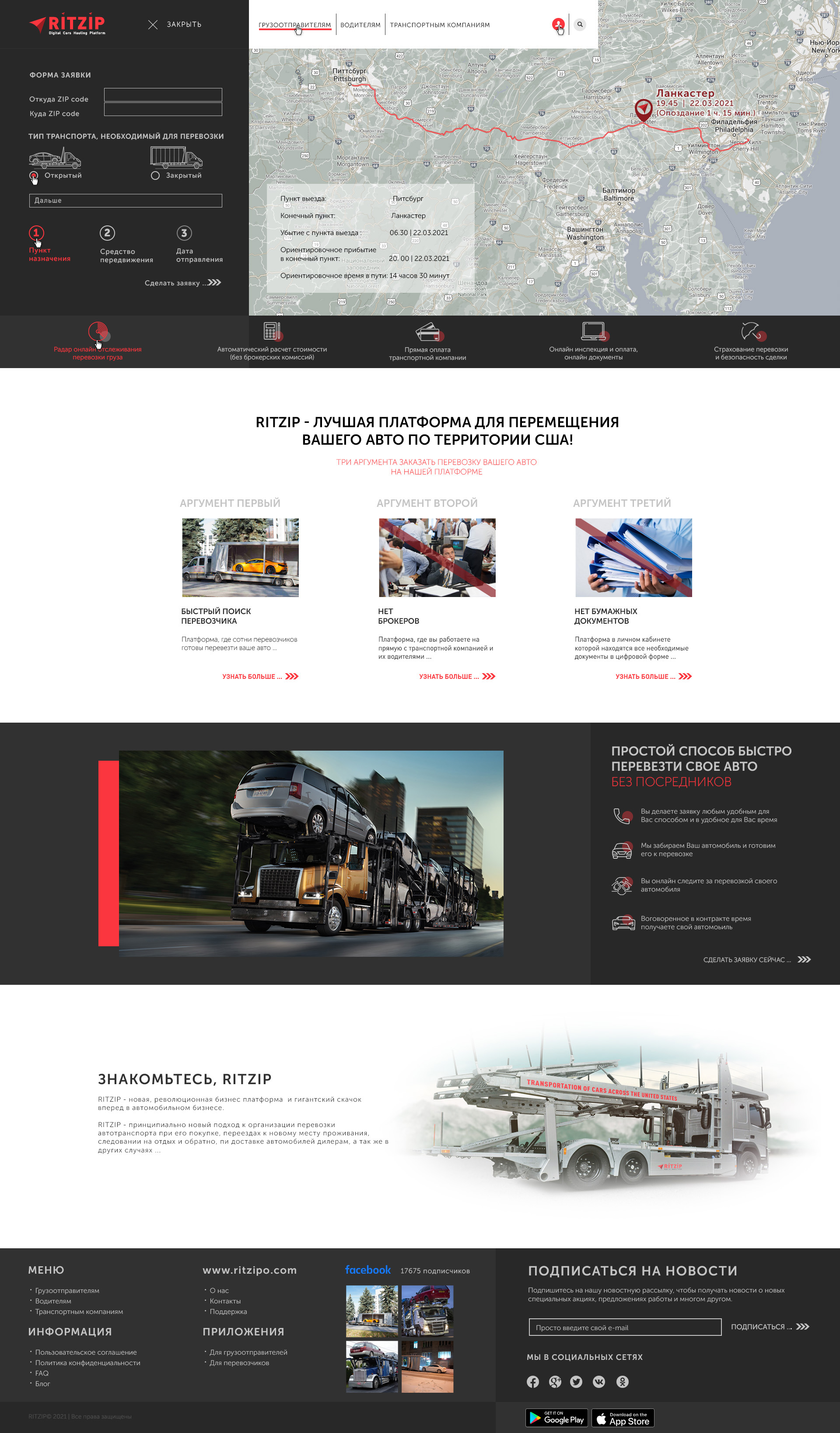 Дизайн сайта - автоперевозка авто в США -car hauling фото f_8496086700df31f6.jpg