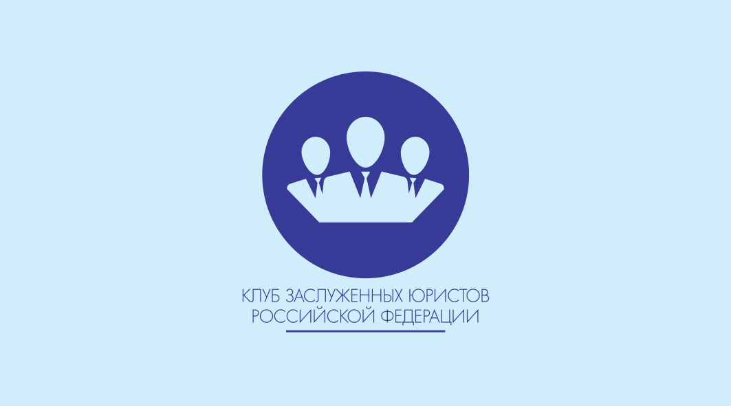 Разработка логотипа Совета (Клуба) заслуженных юристов Российской Федерации фото f_2885e3dc105c1646.jpg