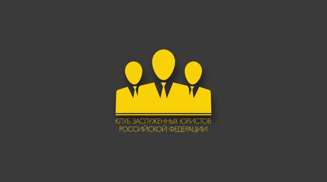 Разработка логотипа Совета (Клуба) заслуженных юристов Российской Федерации фото f_4145e3dc109e92b6.jpg