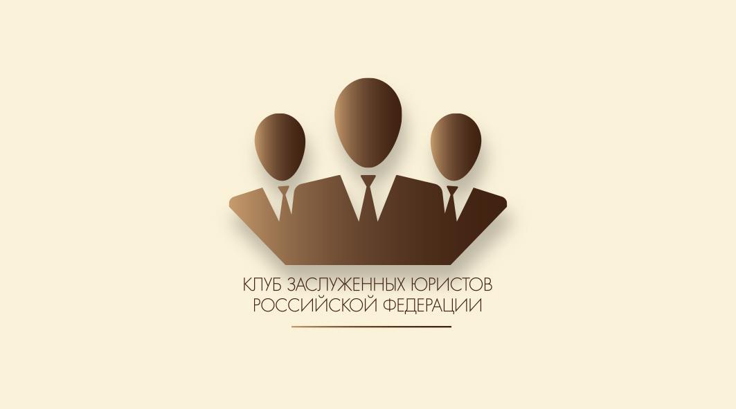 Разработка логотипа Совета (Клуба) заслуженных юристов Российской Федерации фото f_9495e3dc0ff03fed.jpg