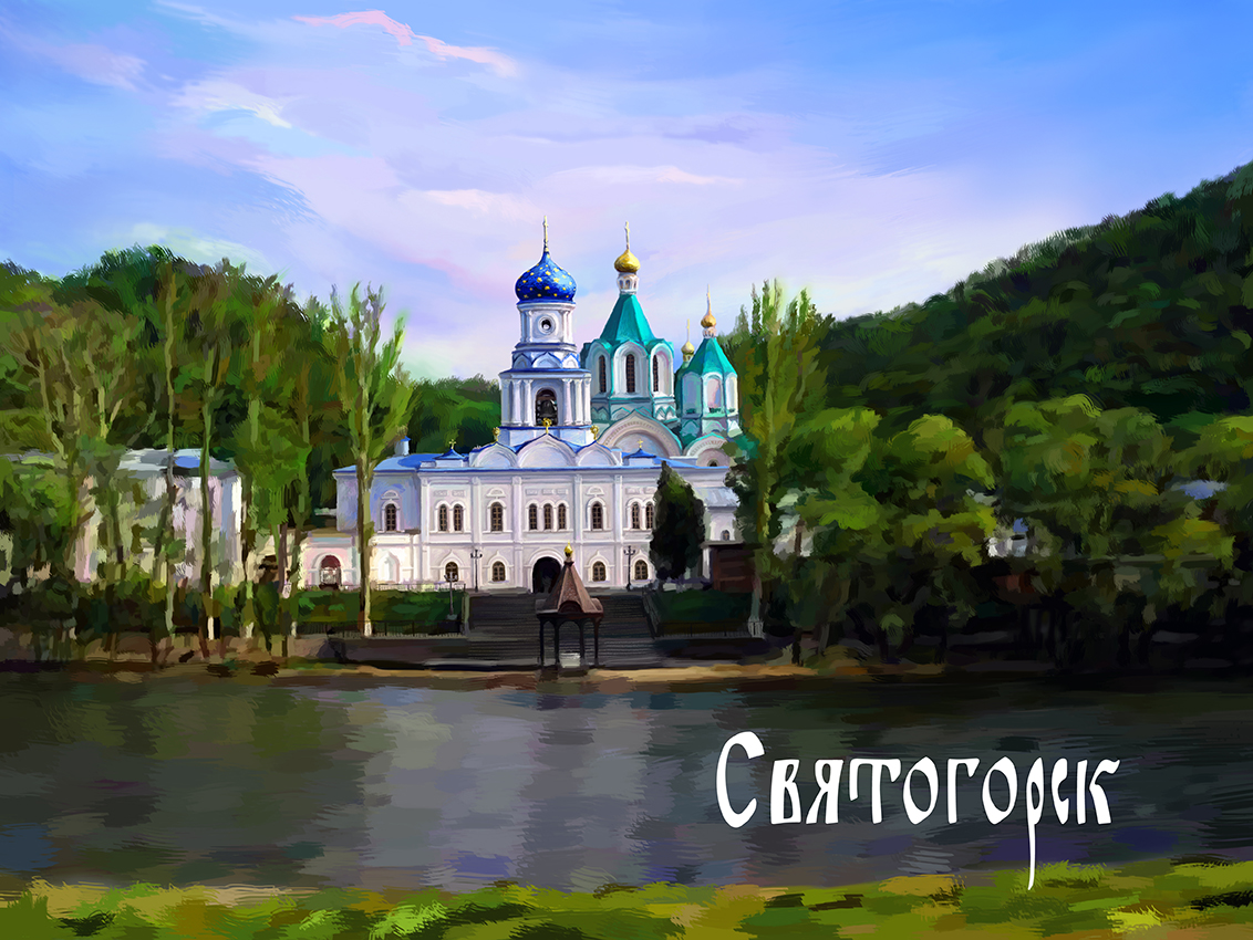 Святогорск. Свято- успенская лавра.