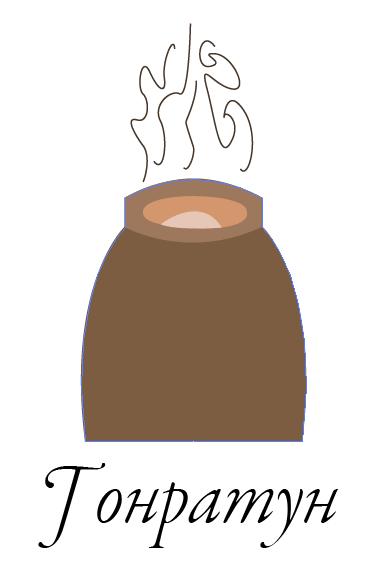 Логотип для Пекарни-Тандырной  фото f_3545d907f9e9d3c7.png