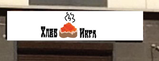 Разработка логотипа (написание)и разработка дизайна вывески  фото f_6355d7df138c10bd.png