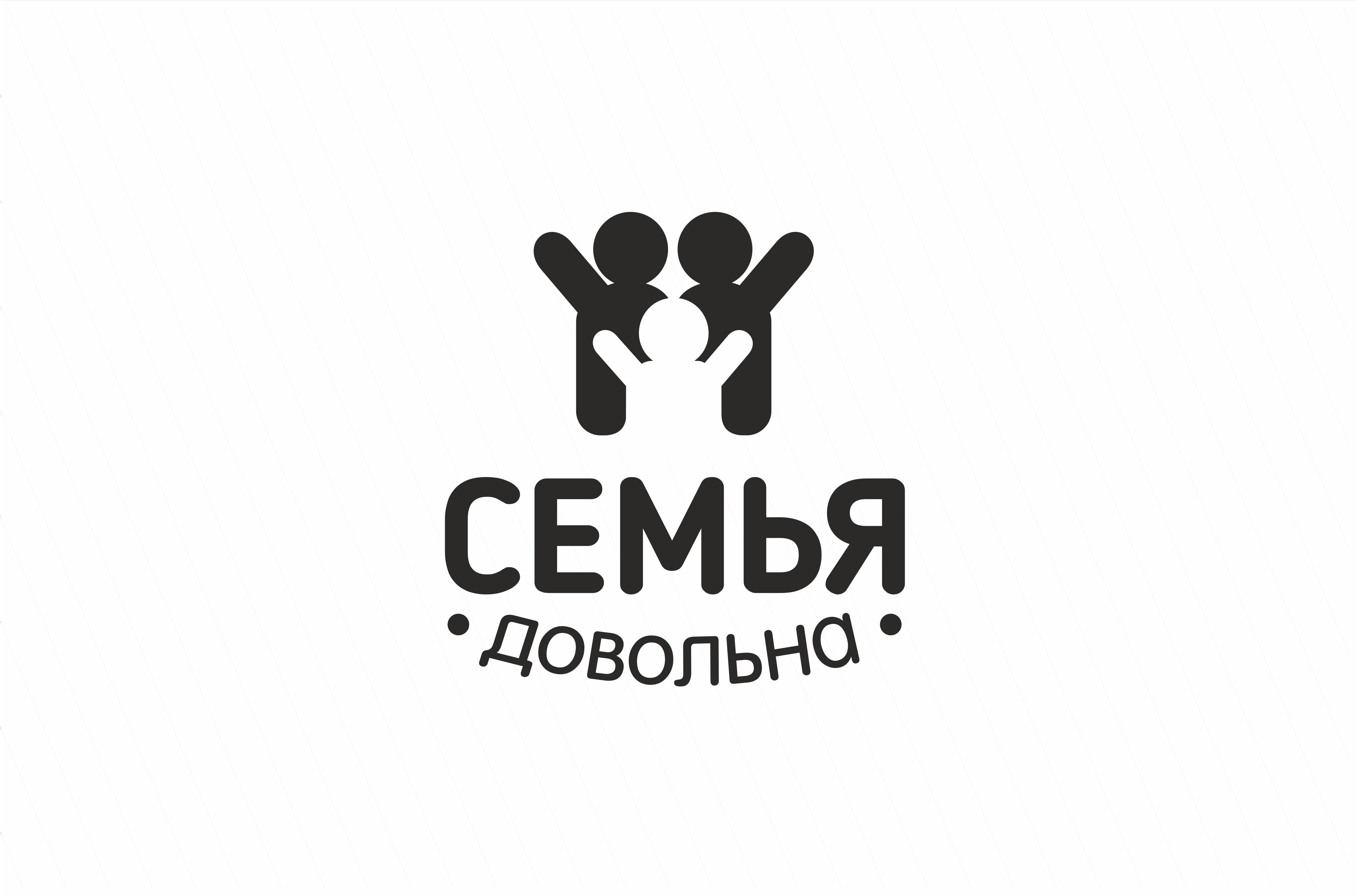 """Разработайте логотип для торговой марки """"Семья довольна"""" фото f_468596c84282654a.png"""