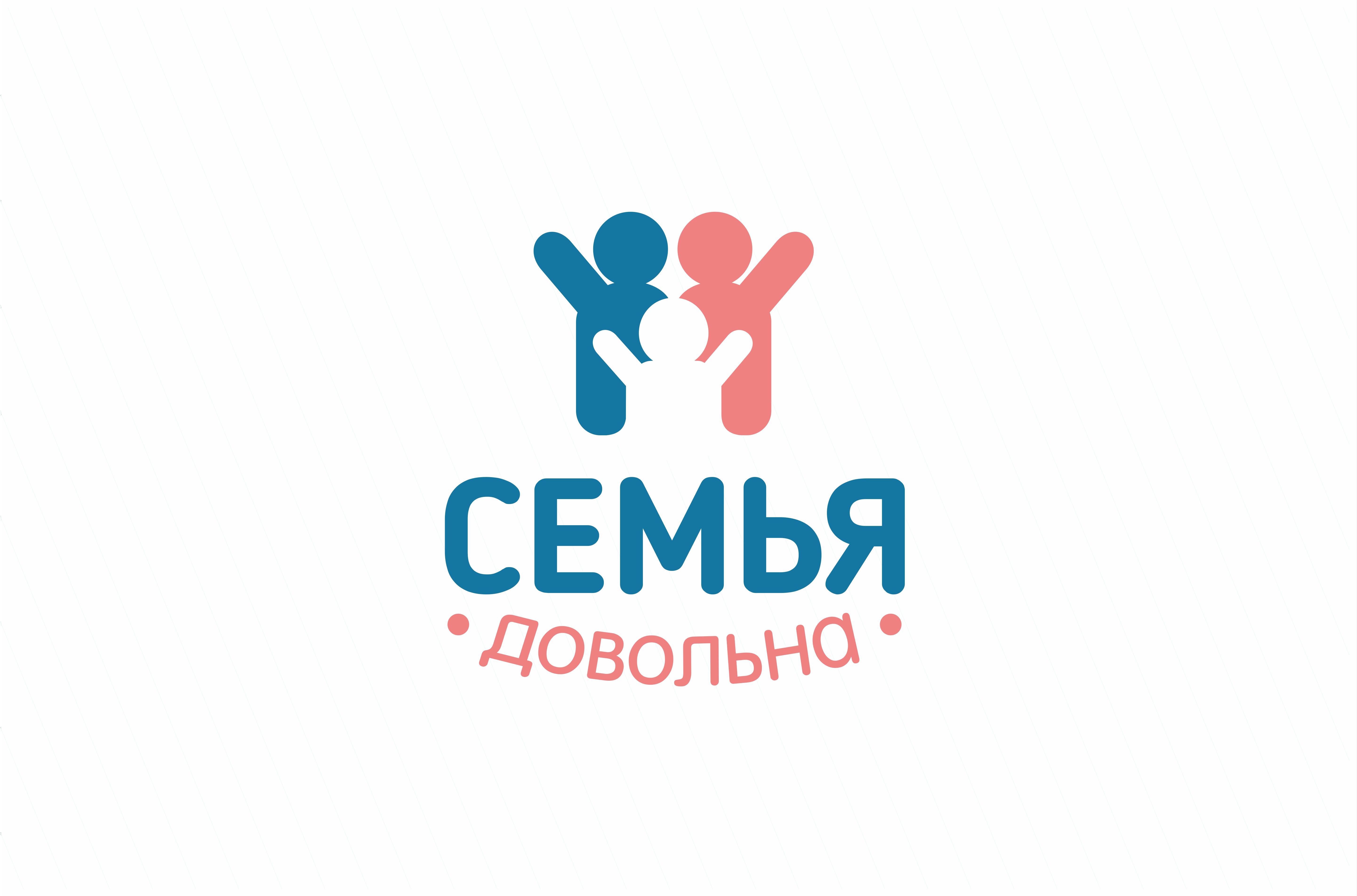 """Разработайте логотип для торговой марки """"Семья довольна"""" фото f_856596c841643fdd.png"""