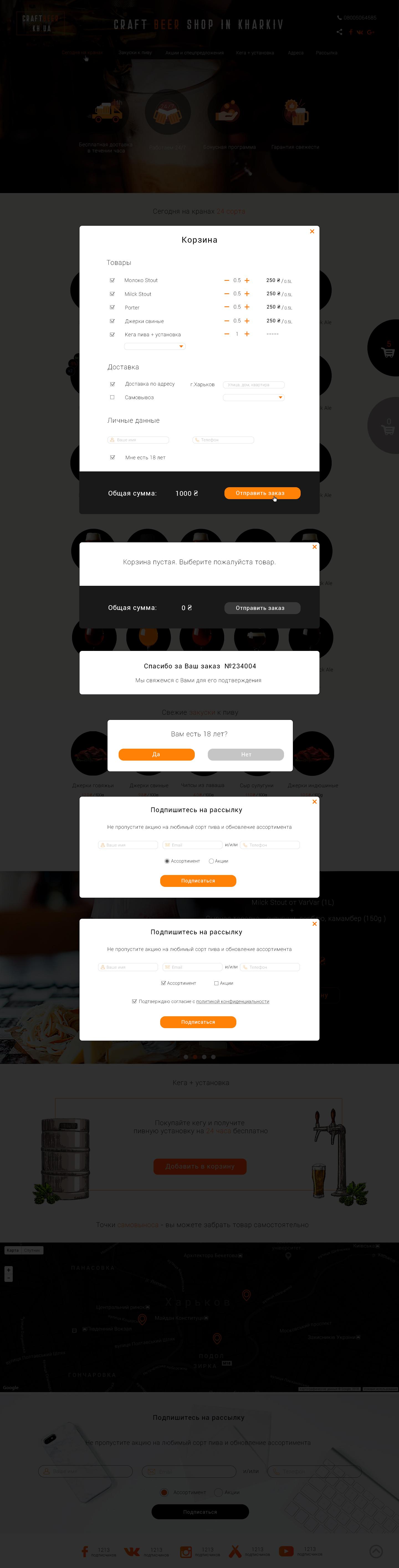 Дизайн лендинга, + страница Бонусов, + модальные окна фото f_0055a63631a8693d.jpg