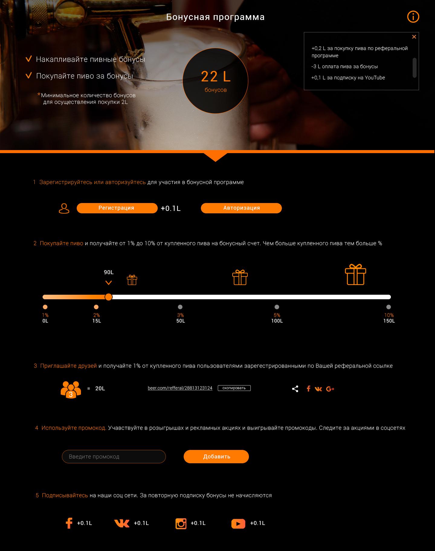 Дизайн лендинга, + страница Бонусов, + модальные окна фото f_5365a6363253b965.jpg