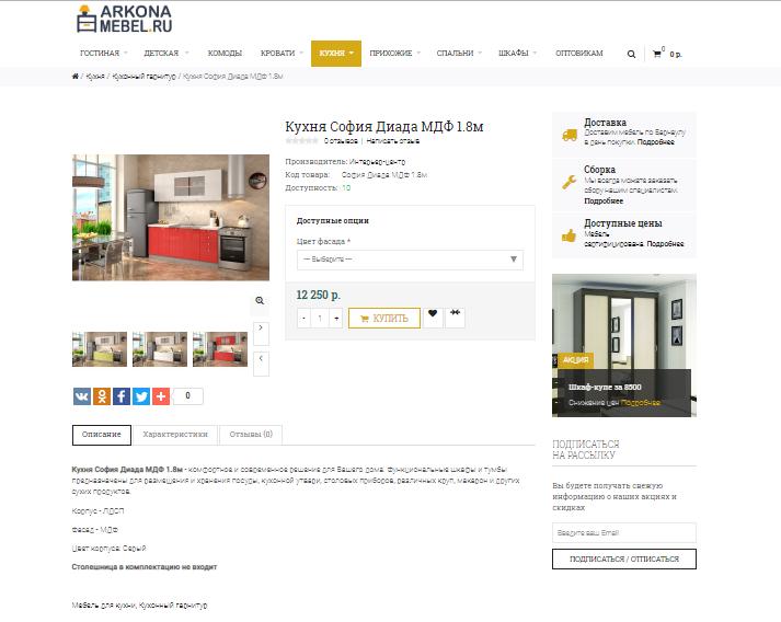 Наполнение интернет-магазина мебель Аркона-мебель