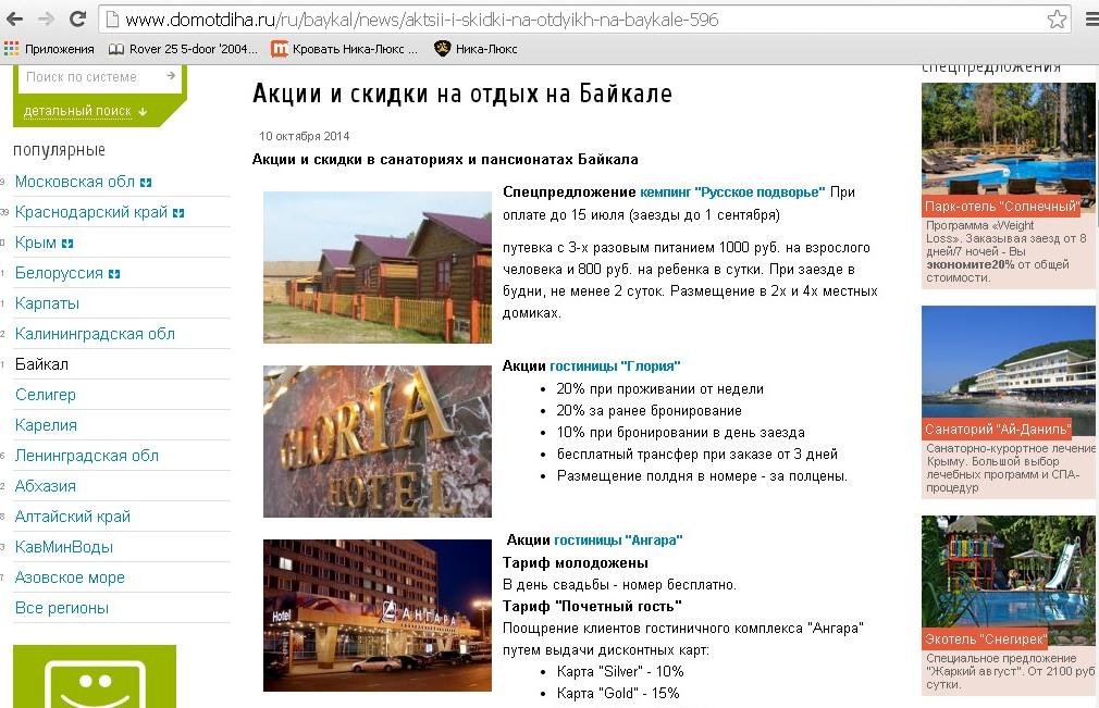 Наполнение контента (акций и предложений) для сайта domotdiha.ru