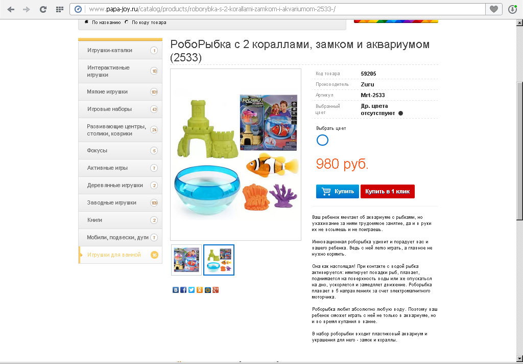Наполнение интернет-магазина papa-joy.ru