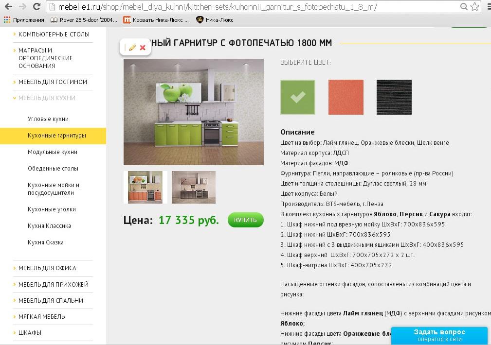 Наполнение интернет-магазина mebel-e1.ru HostCMS