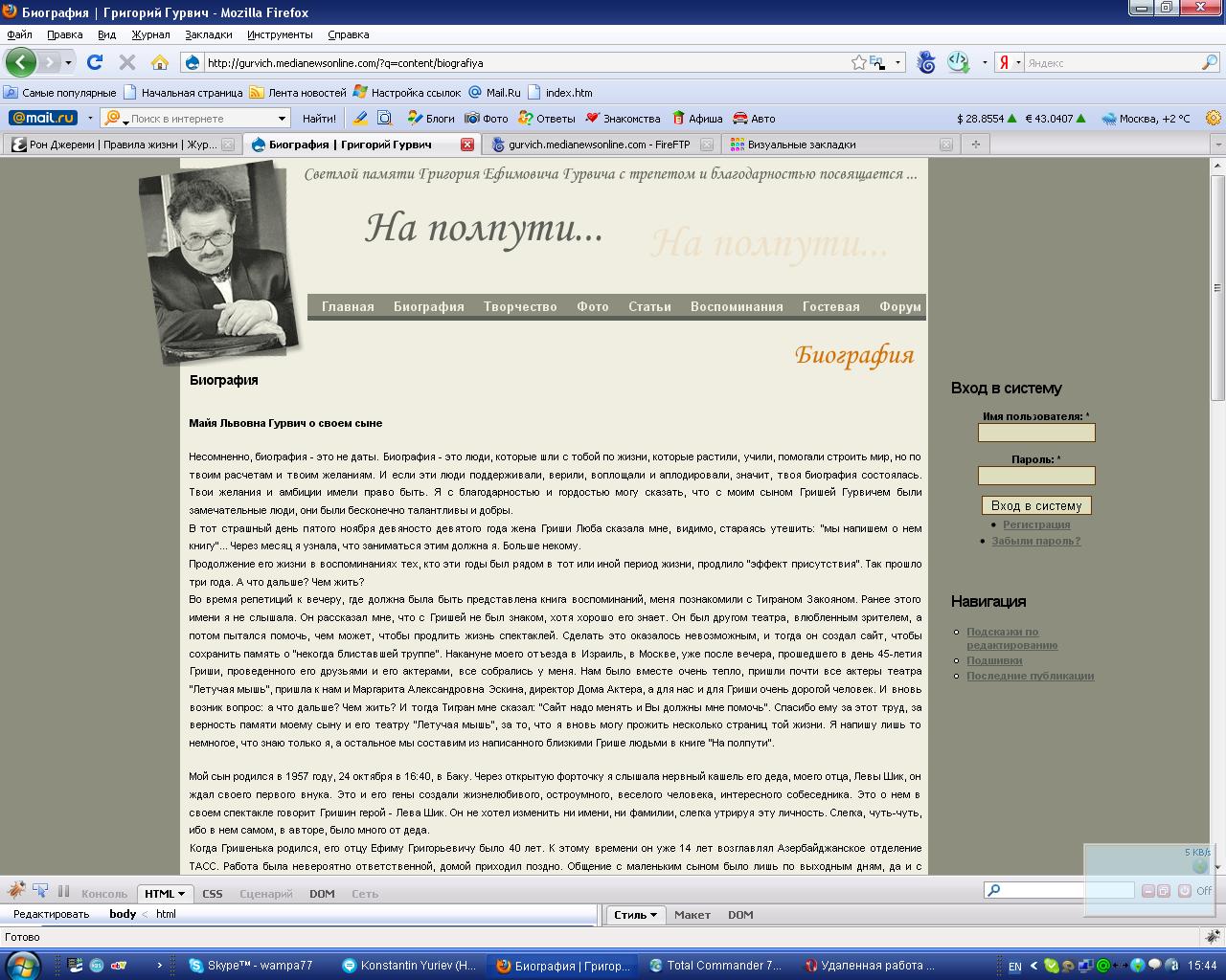 Г.Гурвич. версия на Drupal. 2009