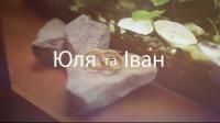 WEDDING 2016 Teaser   (Юля&Іван DEMO)