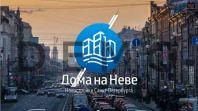 Logo Дома на Неве (DEMO)