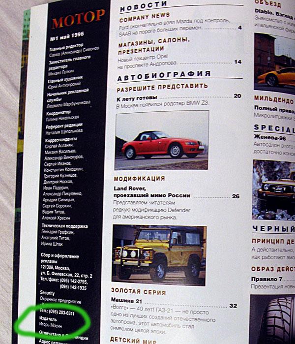 Журнал «Мотор»