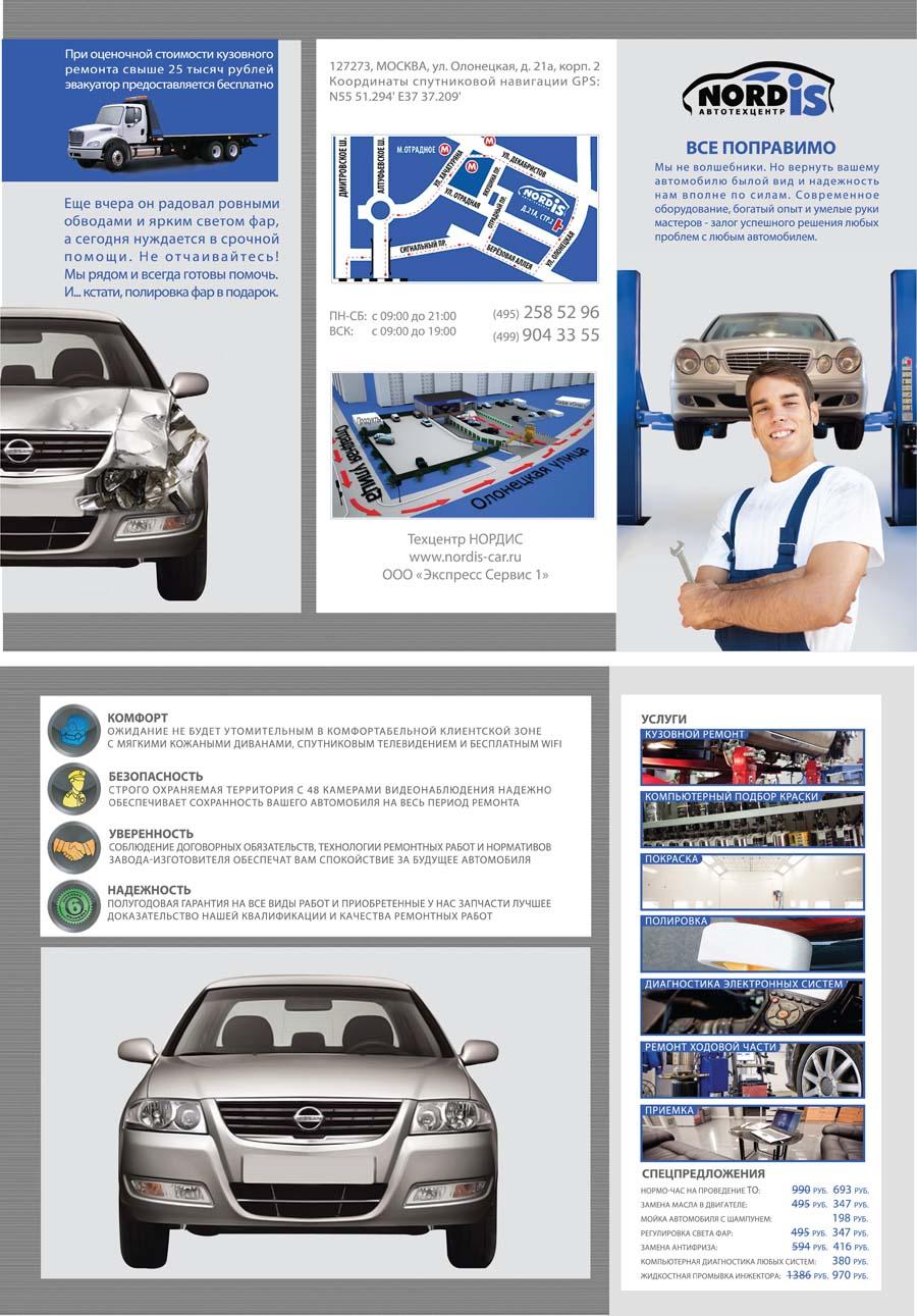Рекламная кампания техцентра «Нордис»