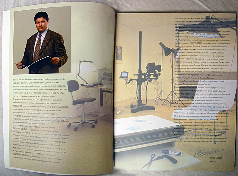 Журнал «Дизайн-студия»