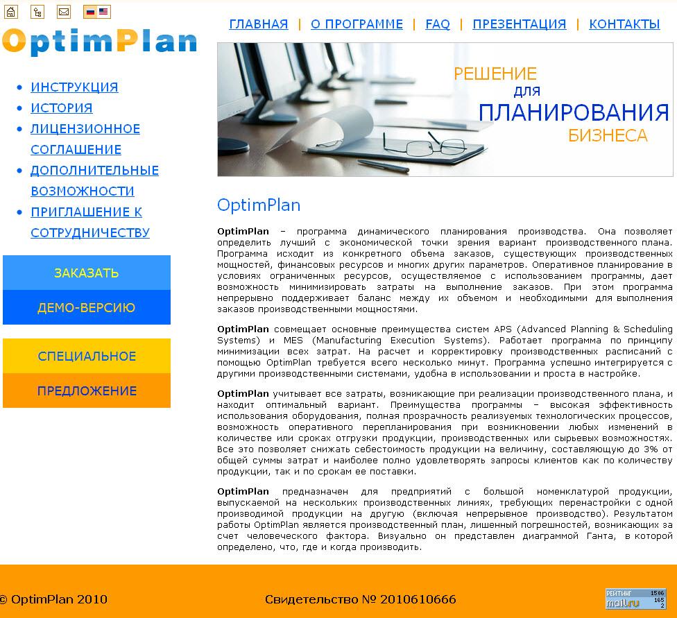 Сайт программы OptimPlan