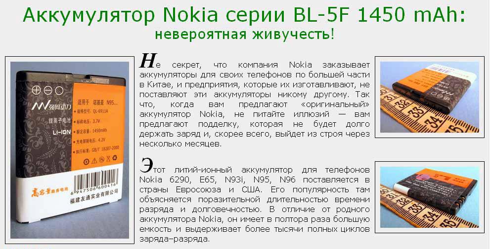 Аккумулятор Nokia