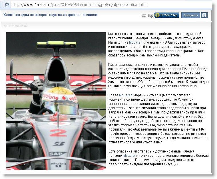 Ф-1, Гран-при Канады: свободные заезды