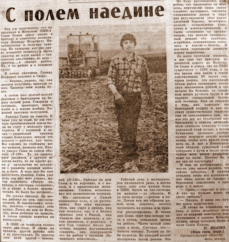 """Статья в газете """"Комсомольская правда"""""""