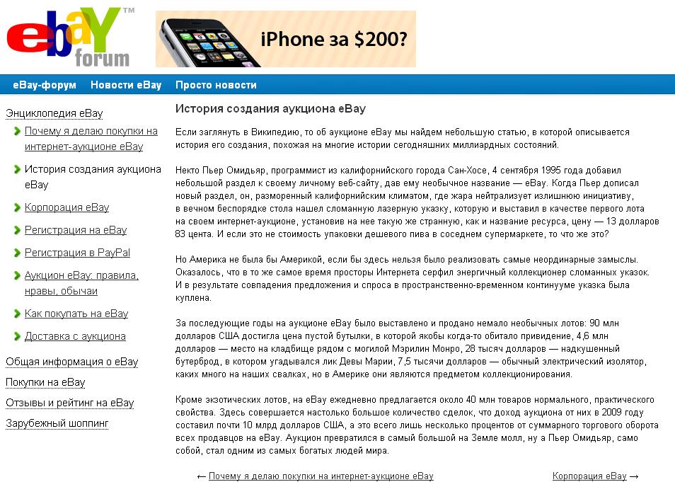 История создания аукциона eBay