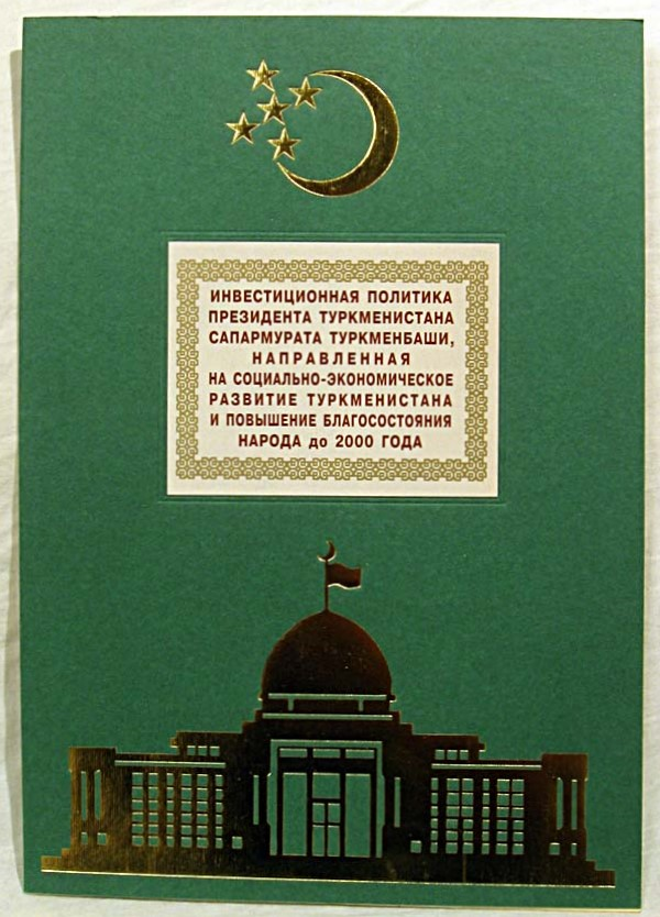 Проспект для президента Туркменистана
