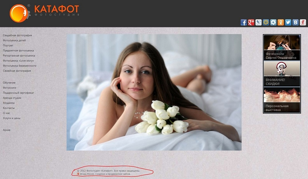 Сайт фотостудии «Катафот»