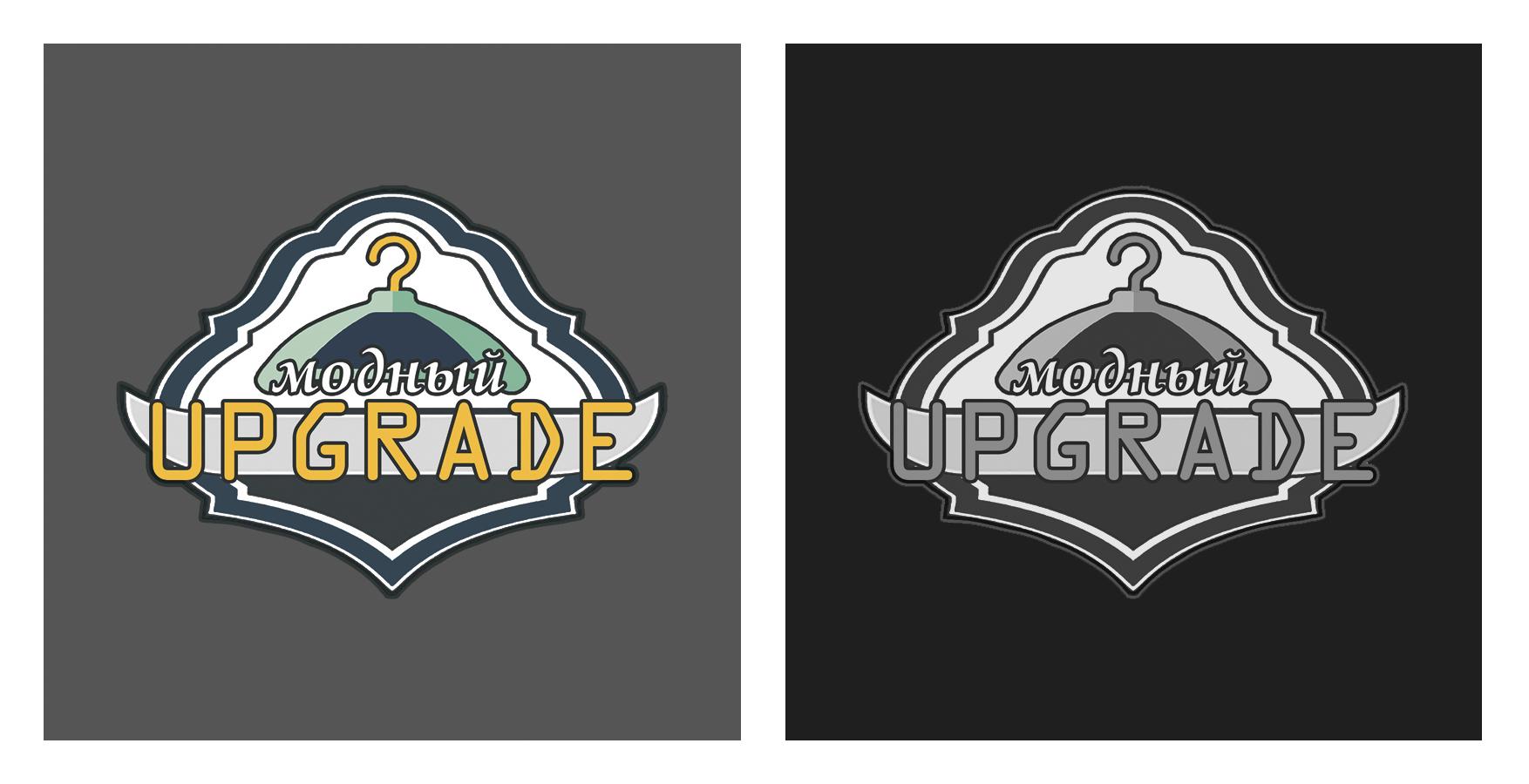 "Логотип интернет магазина ""Модный UPGRADE"" фото f_0995943e00d5184e.jpg"