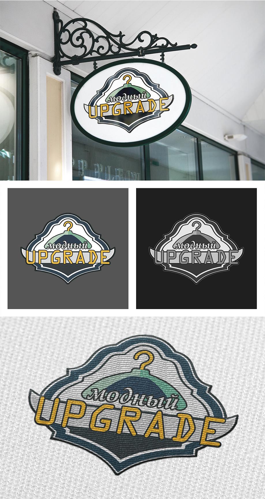 """Логотип интернет магазина """"Модный UPGRADE"""" фото f_5265943de809442a.png"""