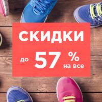 Скидки на обувь