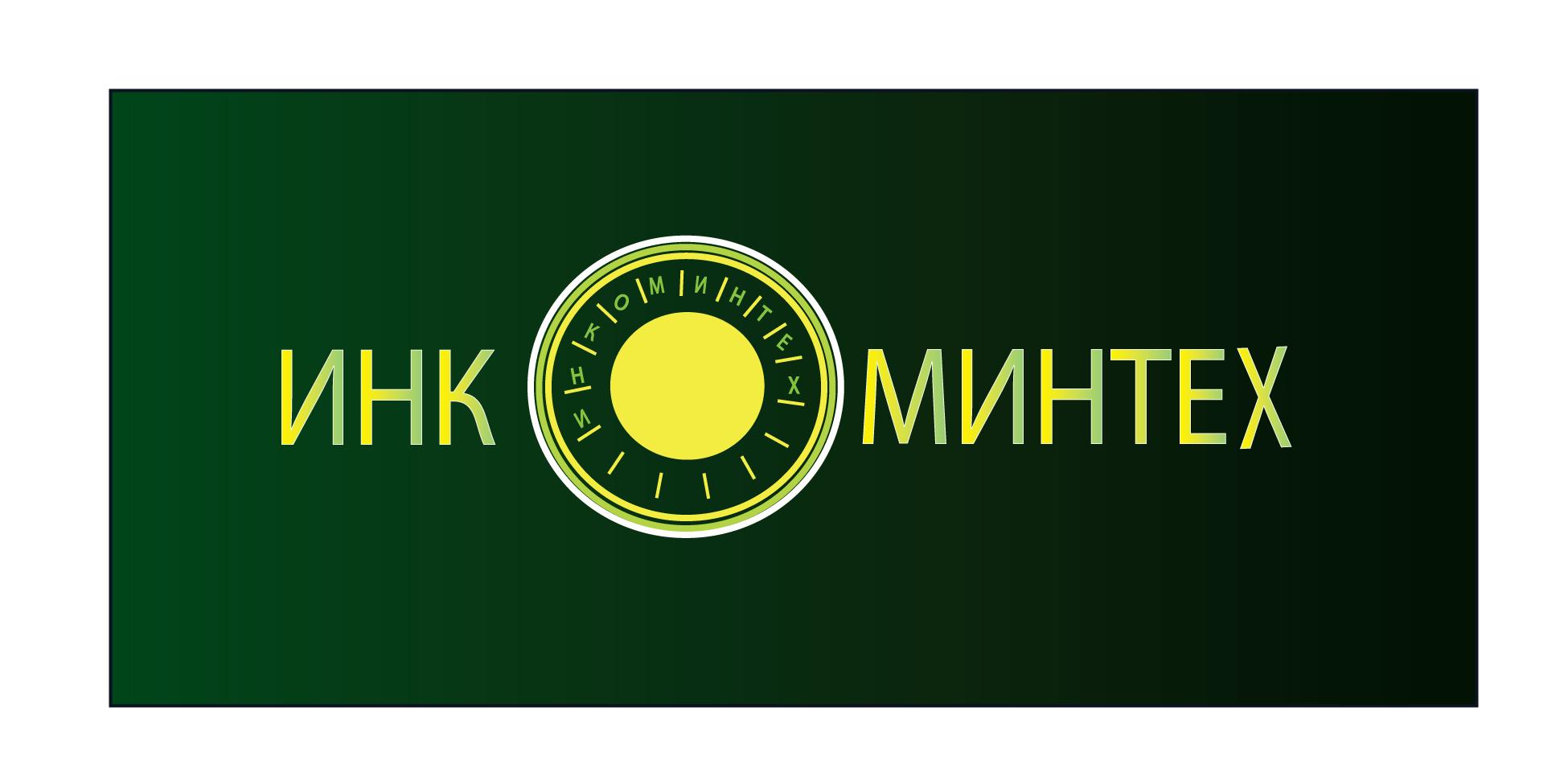 """Разработка логотипа компании """"Инкоминтех"""" фото f_4da20987a33e0.png"""