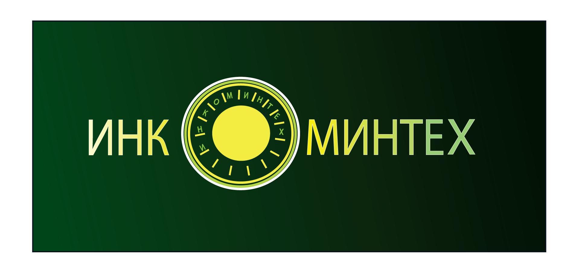 """Разработка логотипа компании """"Инкоминтех"""" фото f_4da2099ae2d43.png"""
