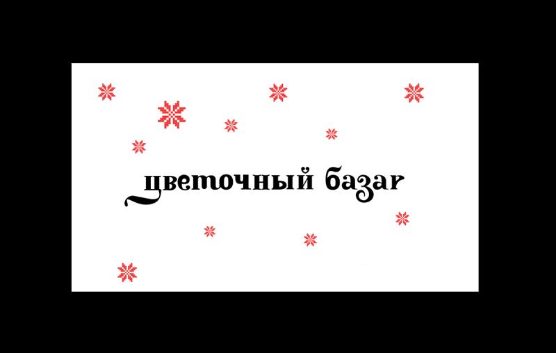 Разработка фирменного стиля для цветочного салона фото f_2355c38ebc88e5da.png