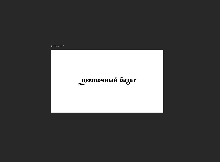 Разработка фирменного стиля для цветочного салона фото f_3045c37db737a72e.png