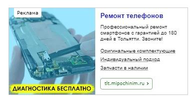 Ремонт телефонов в Тольятти