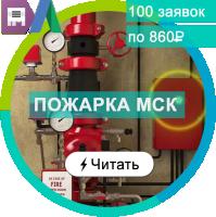 100 заявок на системы пожаротушения в МСК