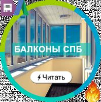 Продвижение балконов в СПб