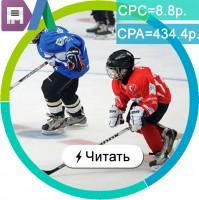 Летний хоккейный лагерь в Сочи. Директ + Adwords