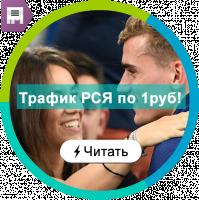 Инфотрафик с РСЯ по 1р