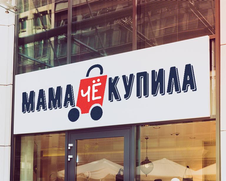 Нейминг + лого продуктовый минимаркет  фото f_7245bfd7a3f5fe54.jpg