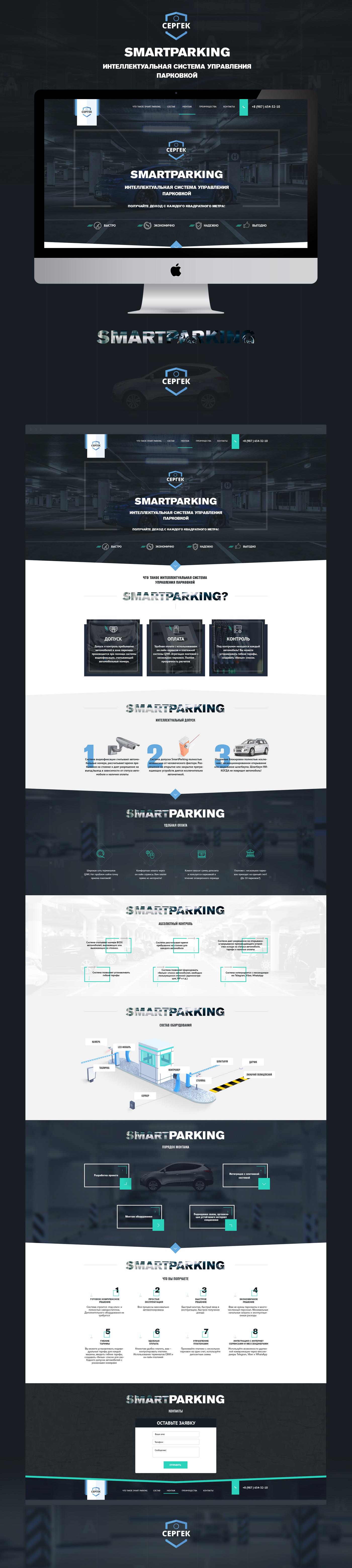 SmartParking (Интеллектуальная система управления парковкой)