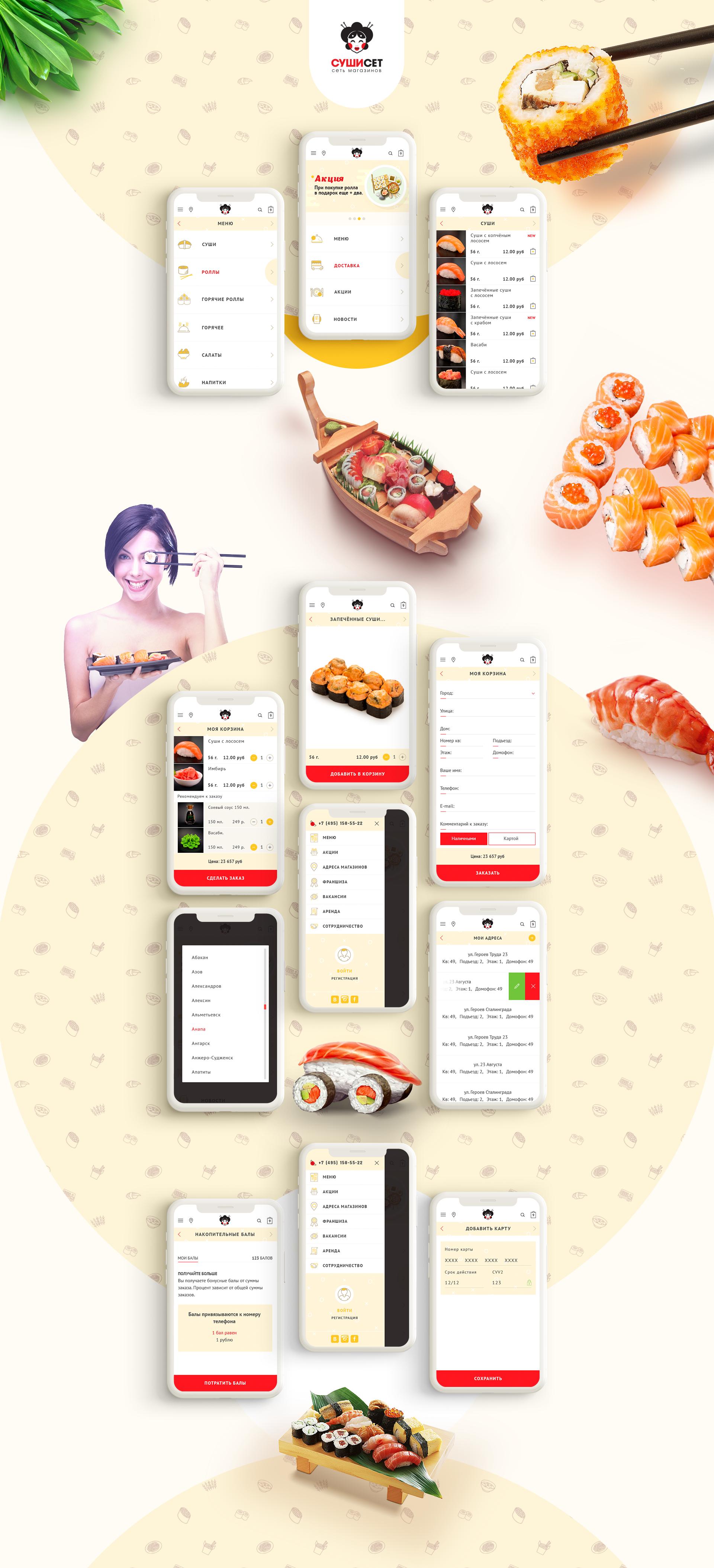 Мобильная версия магазина Суши Сет
