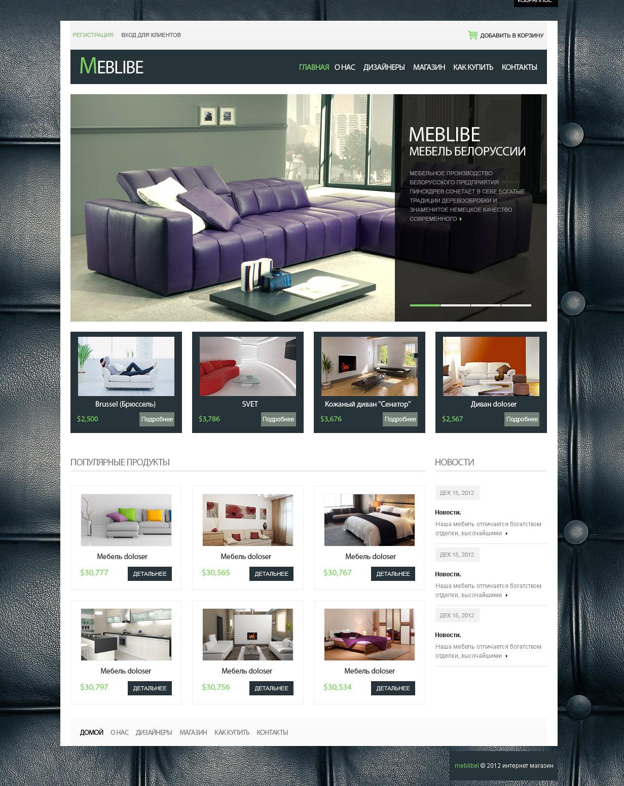 Интернет магазин мебели.
